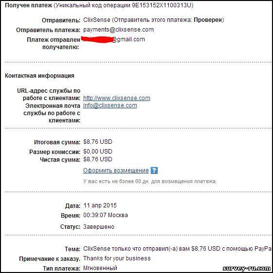 Выплата Clixsense от 11 апреля 2015 года