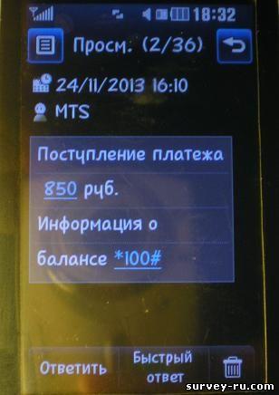 Выплата от ГФК Русь