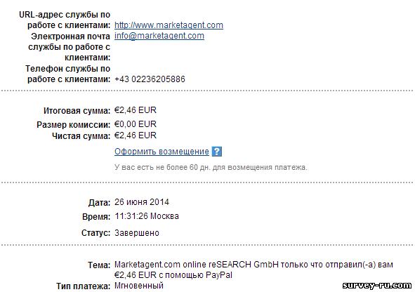 marketagent - выплата от 26 июня 2014 года