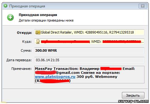 Выплата от ПлатныйОпрос от 3 июня 2014 года