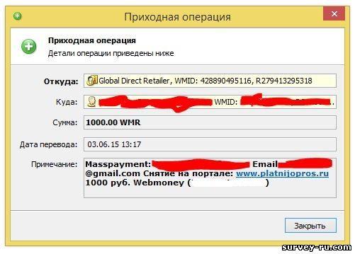 ПлатныйОпрос - выплата от 3 июня 2015