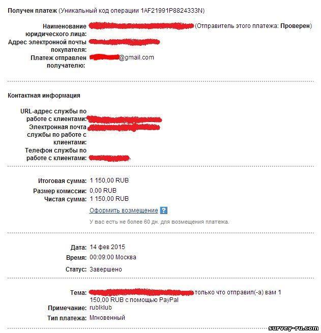 Выплата от RublKlub 14 февраля 2015 года