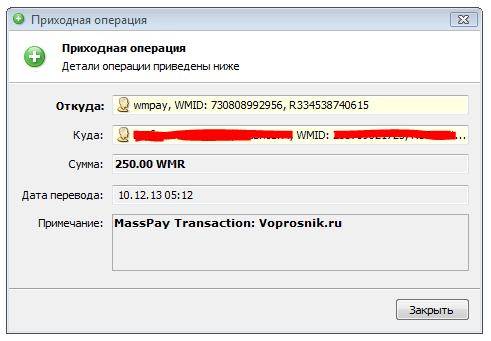 voprosnik - платеж от 10 декабря 2013 г.