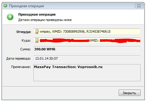 Выплата от Вопросник.ру от 13 января 2013